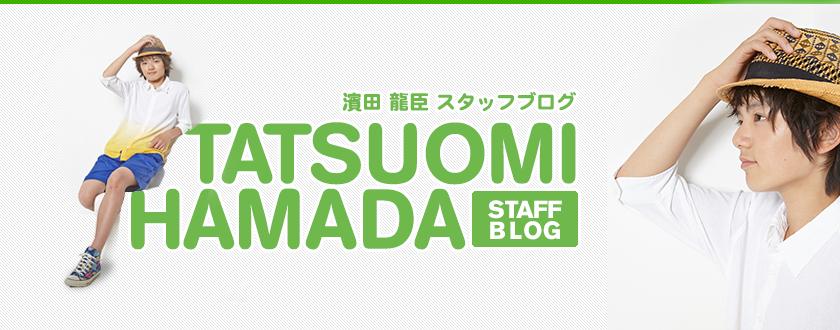 濱田龍臣のスタッフブログ